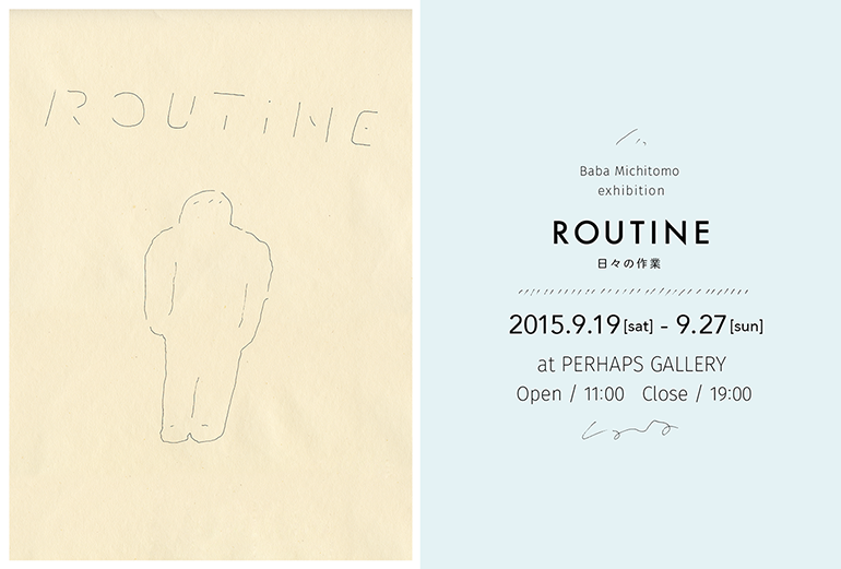 routine_page